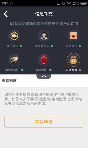 玩財經App|功夫贷免費|APP試玩