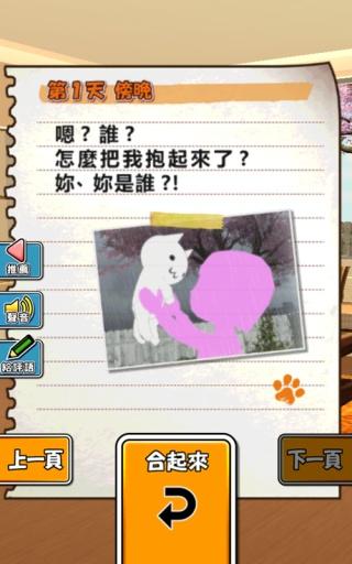 美绪家的小猫截图2