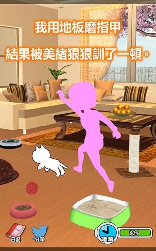 美绪家的小猫截图3