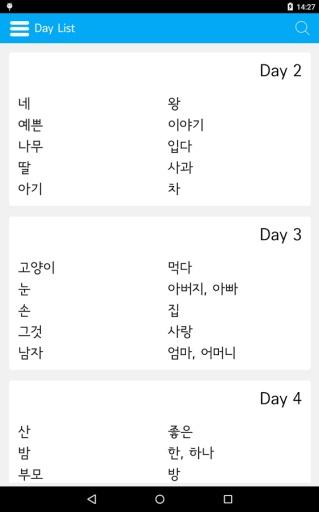 学习韩语单词和截图2