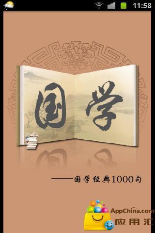国学经典1000句截图3