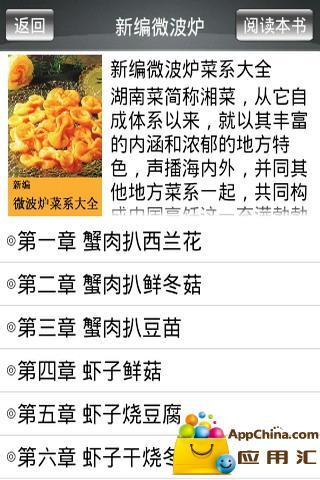 中华菜谱大全|玩書籍App免費|玩APPs