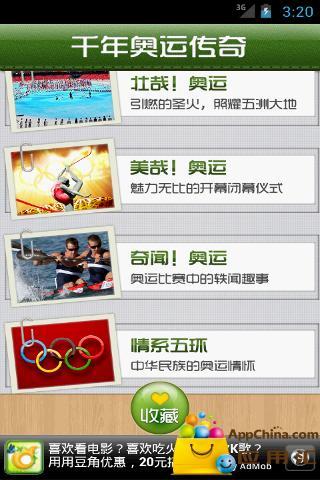 玩書籍App 千年奥运传奇免費 APP試玩