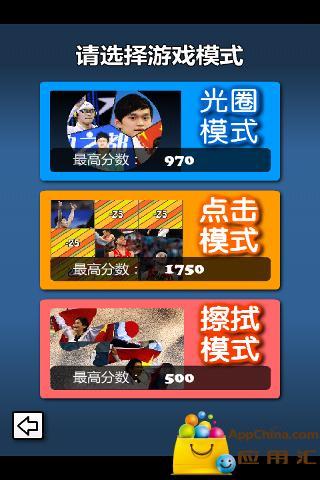 玩免費益智APP 下載奥运猜猜 app不用錢 硬是要APP