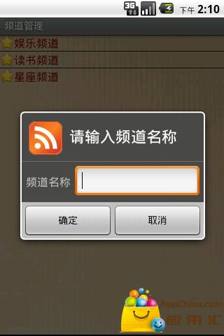 Rss阅读器 生活 App-愛順發玩APP