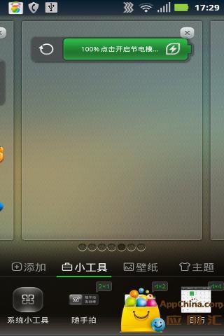 360手机桌面主题-color截图3