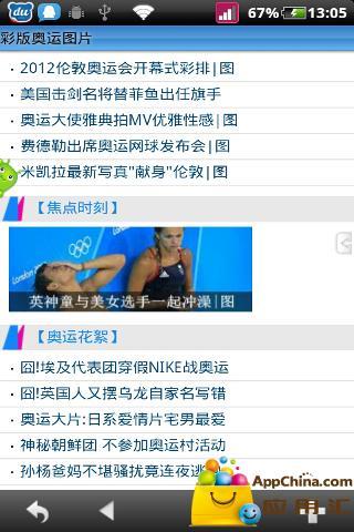 【免費生活App】口袋奥运会-APP點子
