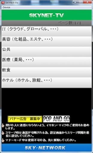 SKYNET-TV