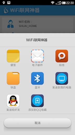 WiFi联网神器