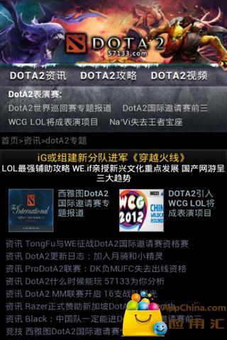 玩社交App|掌上DOTA2免費|APP試玩