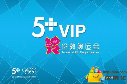 5+vip奥运会 HD