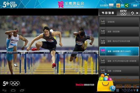 玩媒體與影片App|5+vip奥运会 HD免費|APP試玩