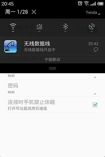 无线数据线 工具 App-愛順發玩APP
