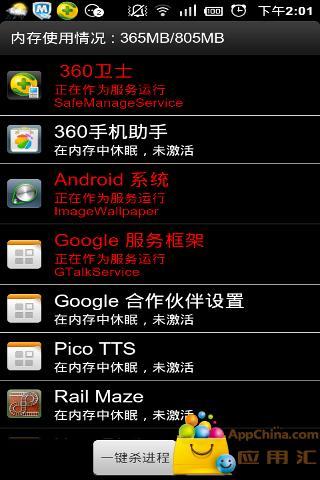 【免費工具App】系统清理助手-APP點子