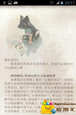 宠物狗训练秘籍截图2