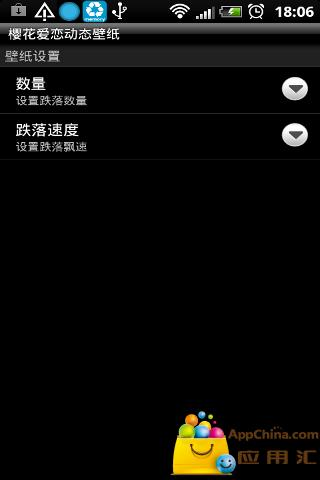 【免費個人化App】樱花爱恋动态壁纸-APP點子
