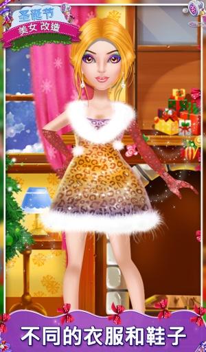 圣诞美容化妆截图0