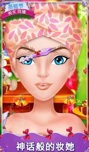 圣诞美容化妆截图2
