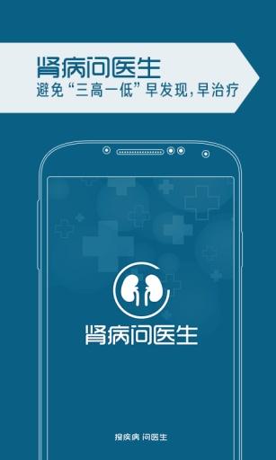 肾病问医生-尿毒症/肾结石/肾炎/肾衰竭/透析在线咨询
