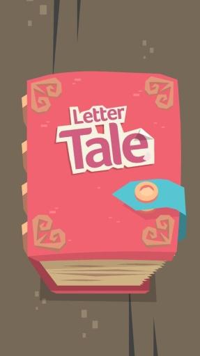 信中的童话截图4