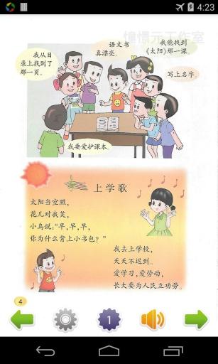 一年级语文上(北师大版)