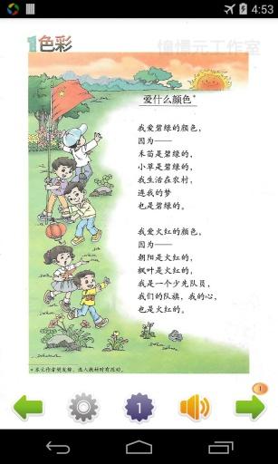 三年级语文上(北师大版)