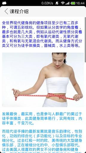 宝丁秀女子减肥塑形6