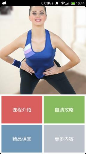 宝丁秀女子减肥塑形6截图1