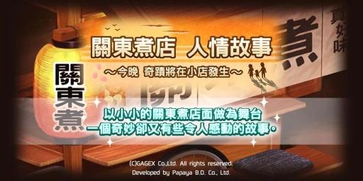 关东煮店人情故事 台湾版截图0