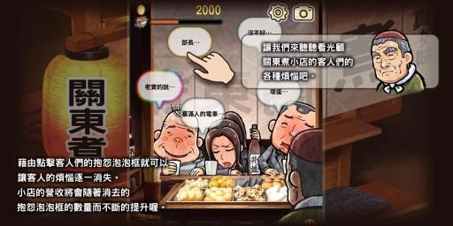 关东煮店人情故事 台湾版截图1