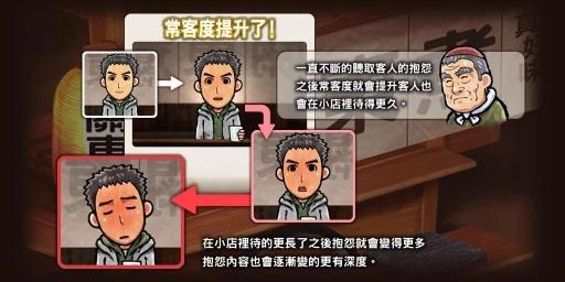 关东煮店人情故事 台湾版截图2