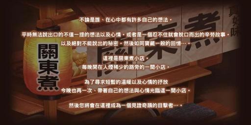 关东煮店人情故事 台湾版截图3