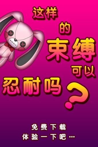束缚人的女友 中文版截图2