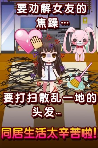 束缚人的女友 中文版截图3