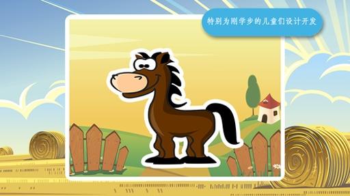 卡通农场动物连线截图1