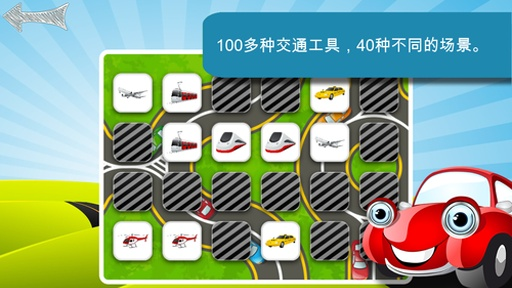 儿童交通工具记忆游戏