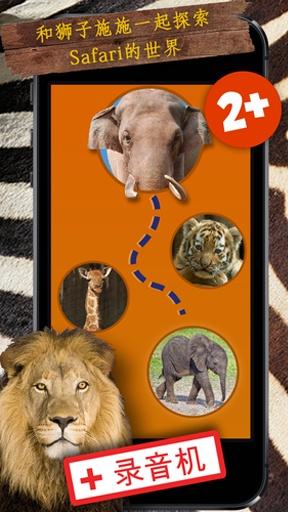 儿童教我学知识野生动物系列截图3