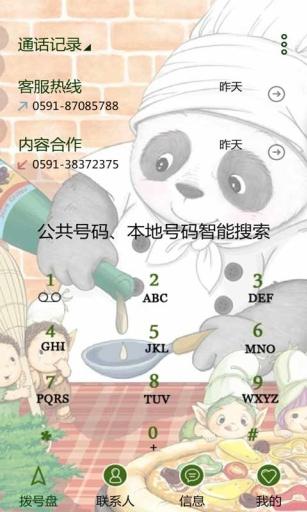 可爱小熊猫-91桌面主题壁纸美化截图1