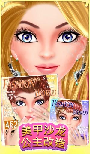 美甲沙龙公主化妆截图2