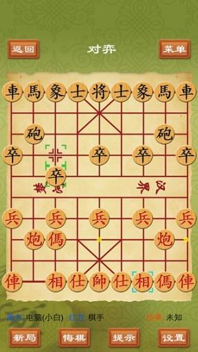 象棋助手截图1