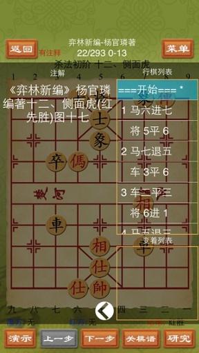 象棋助手截图3