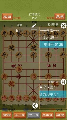象棋助手截图4