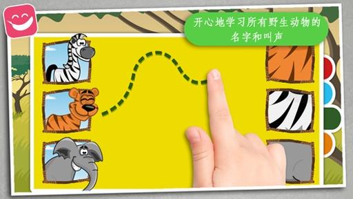 儿童卡通动物学知识