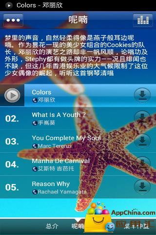 【免費媒體與影片App】仲夏夜之梦-APP點子