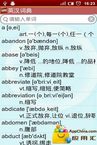 新浪字典 - 線上英漢字典,英文發音,英英翻譯,中翻英查詢,例句短句