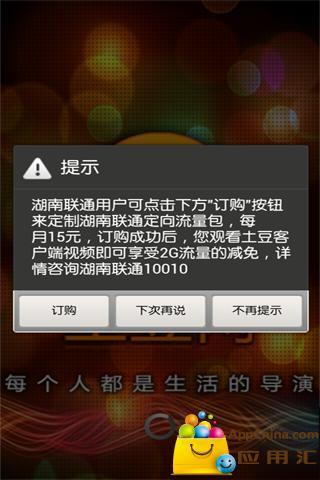 土豆湖南联通版