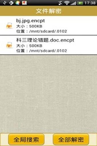 文件加密大师截图3