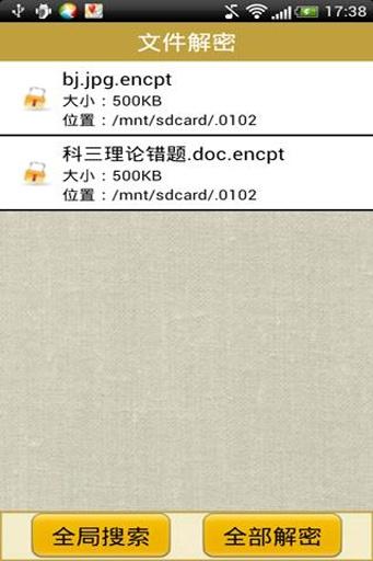 文件加密大师截图8