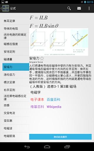 高中物理公式截图2