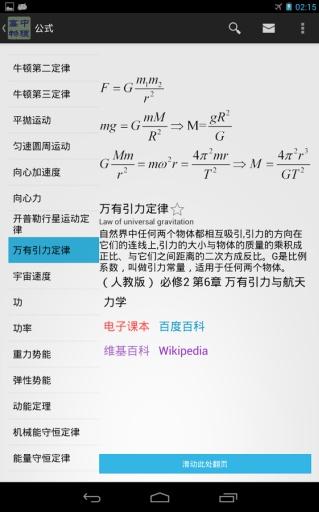 高中物理公式截图7
